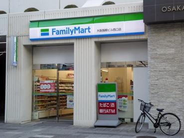 ファミリーマート 大阪国際ビル西口店の画像1
