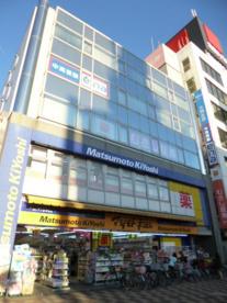 マツモトキヨシ久米川南口駅前店の画像1