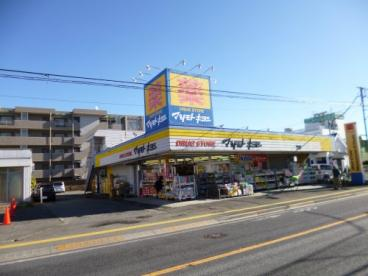 マツモトキヨシ東村山店の画像1