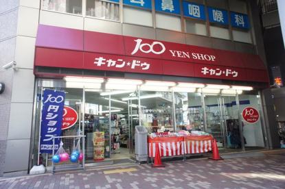 100円ショップキャンドゥ蛍池店の画像1