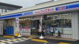 ローソン 川口末広三丁目店