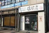 しゃぶしゃぶ温野菜「三ツ沢店」