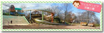 ヒルズサンピア山形児童公園の画像1