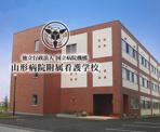 国立病院機構山形病院(独立行政法人)附属看護学校