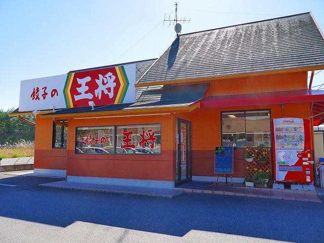 餃子の王将針インター店の画像