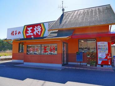 餃子の王将針インター店の画像1