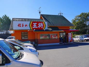餃子の王将針インター店の画像2