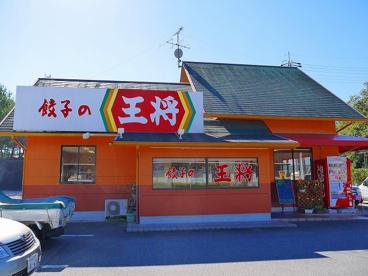 餃子の王将針インター店の画像4
