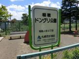 稲穂 ドングリ公園