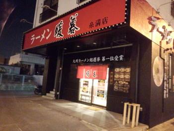ラーメン暖暮 糸満店の画像1