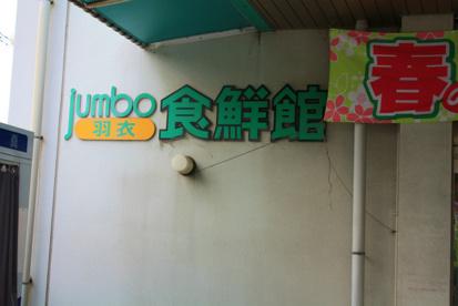 JUMBO 羽衣 食鮮館 の画像3