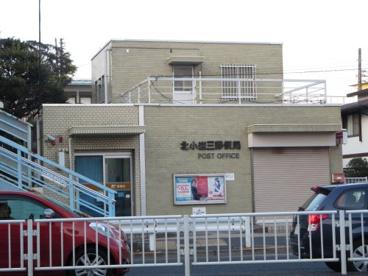 北小岩三郵便局の画像1