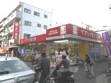 薬の福太郎京成小岩駅の画像1