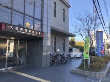 堺市西区 西堺警察署の画像1