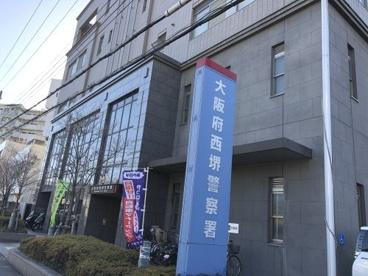 堺市西区 西堺警察署の画像2