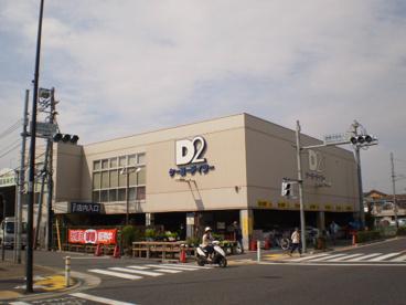 ケーヨーホームセンター鹿骨店の画像1