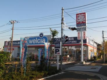 ウェルシア薬局江戸川鹿骨店の画像1