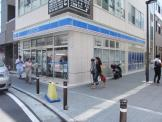 ローソン戸塚駅西口店