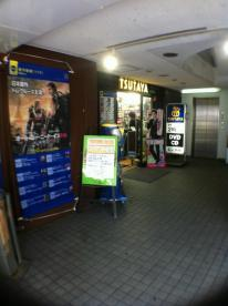 TSUTAYA 明大前店の画像1