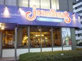 ジョナサン「横浜北幸店」