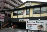 夢庵「港北新羽駅前店」