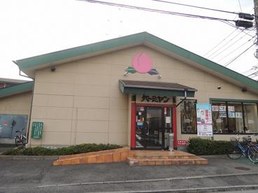 バーミヤン「北加瀬店」の画像1