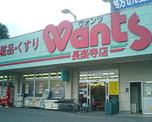 ウォンツ長楽寺店