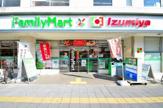 ファミリーマート×イズミヤ・寺田町東店