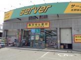 サーバ生野林寺店