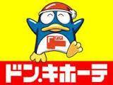 ドン・キホーテ 山形嶋南店