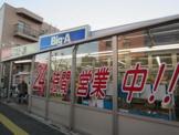 ビッグ・エー 中青木店
