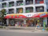 スーパードラッグシグマ布施店