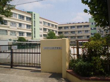 小松中学校の画像1