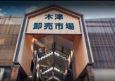 大阪木津卸売市場