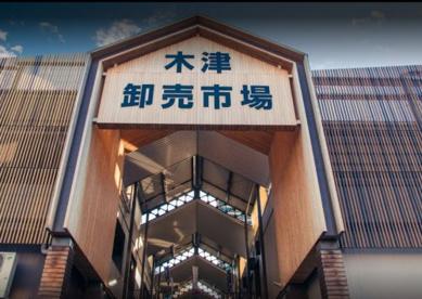 大阪木津卸売市場の画像1