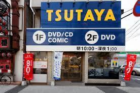 TSUTAYA 曳舟店の画像1