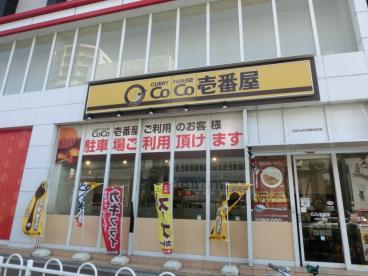 CoCo壱番屋 浪速区大国町店の画像1