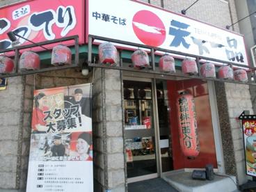 天下一品大国町駅前店の画像1