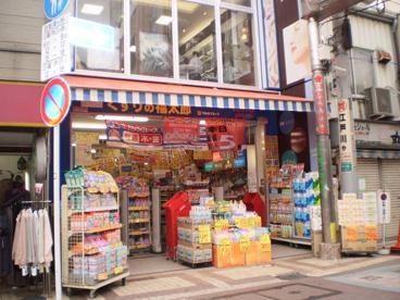 薬の福太郎小岩駅前店の画像1