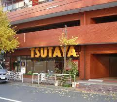 TSUTAYA 門前仲町店の画像1