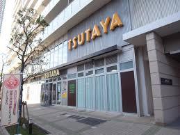 TSUTAYA 豊洲店の画像1