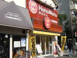 Hotto Motto 月島店の画像1
