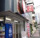 Hotto Motto 田町店