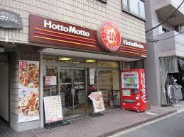Hotto Motto 小村井駅前店の画像1