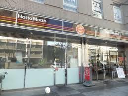 Hotto Motto 木場白河店の画像1
