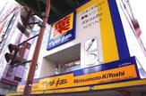 薬 マツモトキヨシ アキバ店