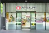 薬 マツモトキヨシ 佃二丁目店