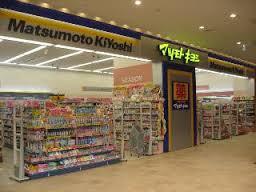 薬 マツモトキヨシ 東京スカイツリータウン・ソラマチ店 ウエストヤード の画像1