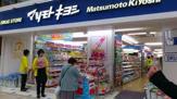 薬 マツモトキヨシ 青山店