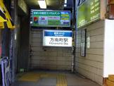 丸ノ内線 方南町駅